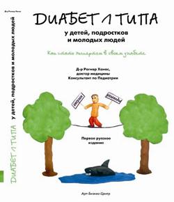 Дипломные работы по педиатрии сахарный диабет